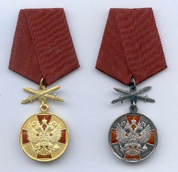 """Медаль ордена """"За заслуги перед Отечеством"""""""