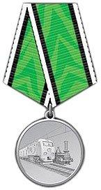 Медаль «За развитие железных дорог»