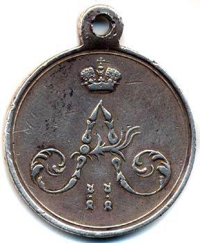 Медаль «За покорение Чечни и Дагестана»