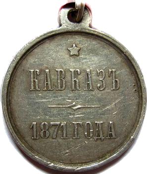 Медаль «Кавказ 1871 год»