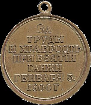 """Медаль """"За труды и храбрость при взятии Ганжи.1804"""""""