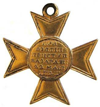 """Наградной крест """"За взятие Базарджика"""""""