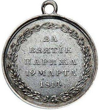 Медаль «За взятие Парижа»