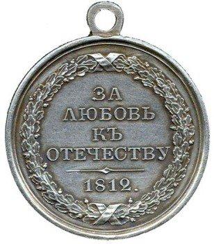 """Медаль """"За любовь к Отечеству 1812 г."""""""