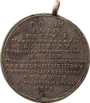 """Медаль """"В память Ништадтского мира"""""""