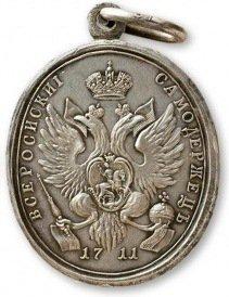 """Медаль """"Прутский поход"""" (В память сооружения флотов на четырех морях)"""