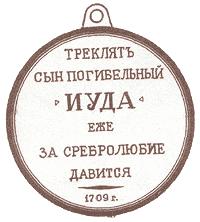 """""""Иудина медаль"""""""