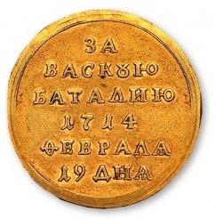 """Медаль """"За Вазскую баталию"""". 1714 год."""