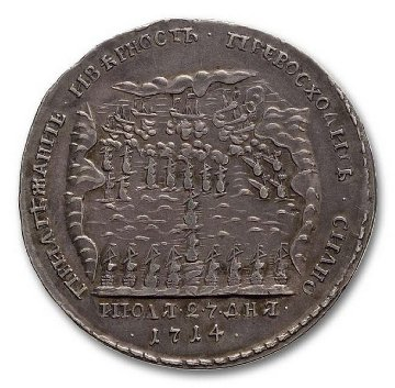 "Медаль ""За победу при Гангуте"". 1714 год"