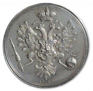"Медаль ""За поход на Баку"". 1723 год"