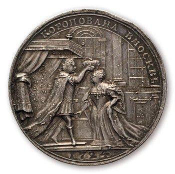 """Медаль """"В память коронования Екатерины I"""". 1724 год"""