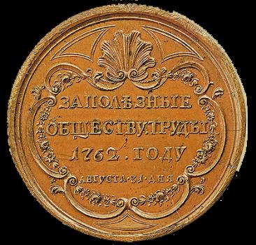 "Медаль ""За полезные обществу труды"". 1762-1779 гг."