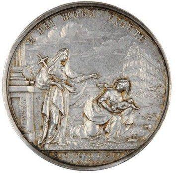 """Медаль """"Для Воспитательного дома"""". 1763 год"""