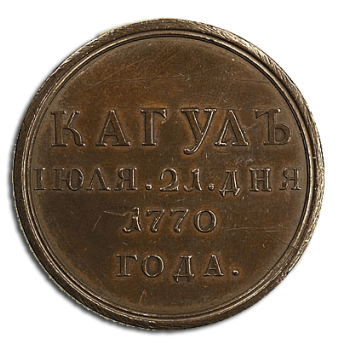 "Медаль ""За победу при Кагуле"". 1770 год"