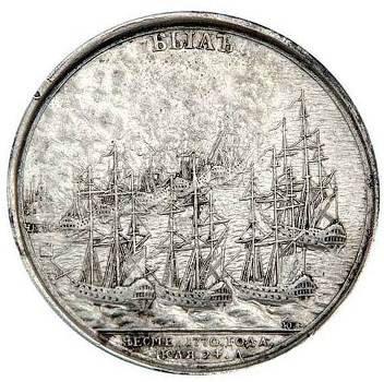 "Медаль ""За морскую победу при Чесме"". 1770 год"