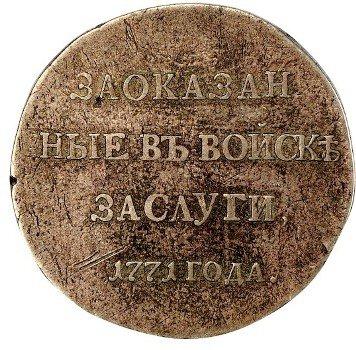"""Медаль """"За оказанные в войске заслуги"""". 1771 год"""