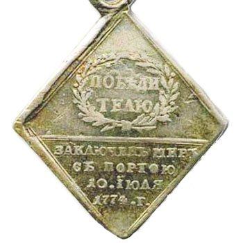 """Медаль """"В честь Кючук-Кайнарджийского мира"""". 1774 год"""