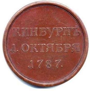 """Медаль """"За победу при Кинбурне"""". 1787 год"""