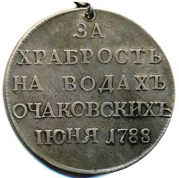 """Медаль """"За победу на Очаковских водах"""". 1788 год"""