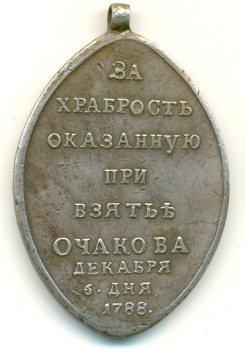 """Медаль """"За храбрость оказанную при взятие Очакова"""""""