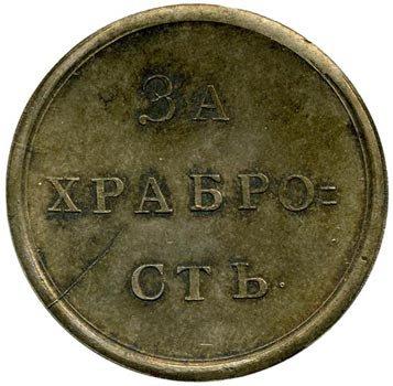 """Медаль """"За взятие шведской батареи"""" (""""За храбрость""""). 1789 год"""