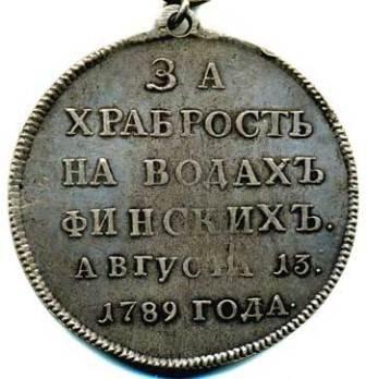 Медаль «За храбрость на водах финских». 1789 год