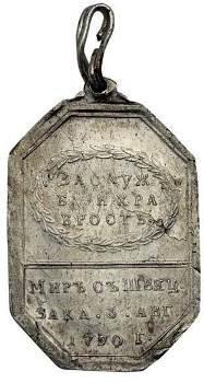 Медаль «За службу и храбрость» в память заключения мира со Швецией, 3 августа 1790 г.
