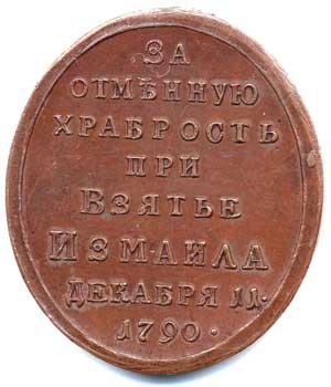 """Медаль """"За отменную храбрость при взятие Измаила"""". 1790 год"""