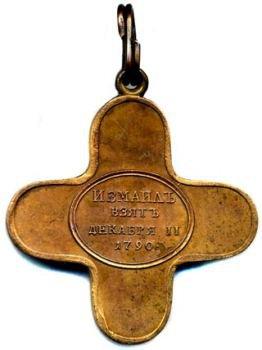"""Офицерский крест """"За храбрость при взятие Измаила"""". 1790 год"""