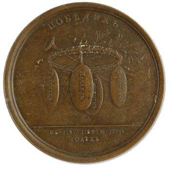 Именная медаль «В честь Графа А. В. Суворова-Рымникского». 1790 год