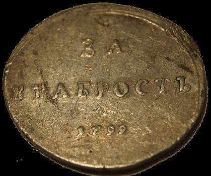 """Медаль """"За храбрость"""". 1799 год"""