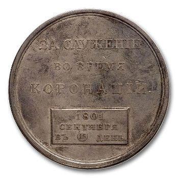 Медаль «За служение во время коронации». 1801 год