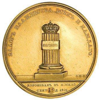 """Медаль """"В память коронования Императора Александра I для членов русского посольства в Японию"""". 1804 год"""