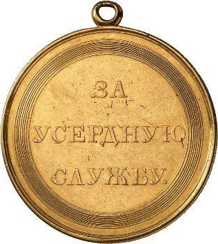 "Медаль ""За усердную службу"". 1825 г."