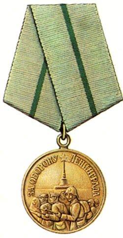 "Медаль ""За оборону Ленинграда"""