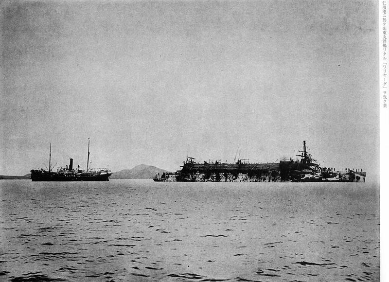 Японцы подымают русский крейсер 'Варяг', Чемульпо. 1905 год