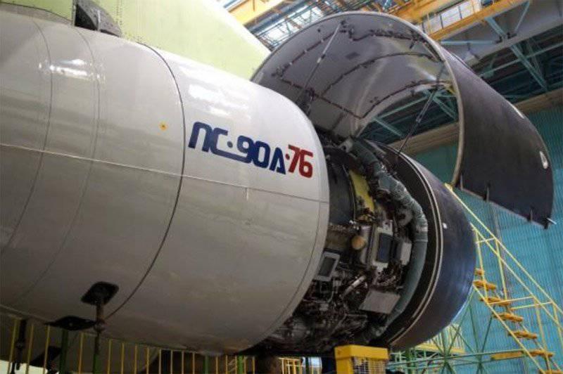 Двигатель ПС-90А-76 самолета Ил-76МД-90А