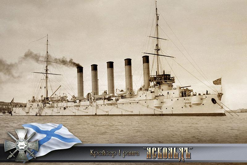 Аскольд - бронепалубный крейсер Российского императорского флота
