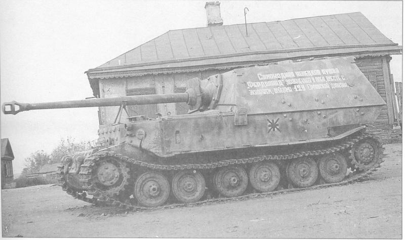 Немецкое тяжелое штурмовое орудие «Фердинанд» 653-го батальона (дивизиона), захваченное в исправном состоянии вместе с экипажем солдатами советской 129-й Орловской стрелковой дивизии.