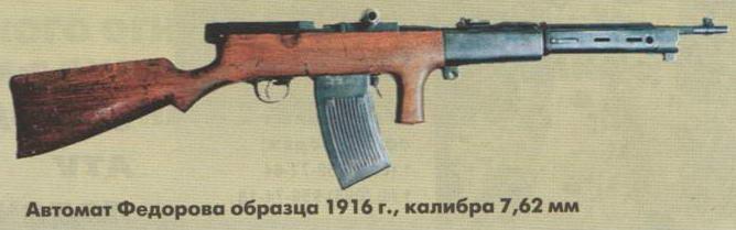 Автомат Фёдорова образца 1916 года калибр 7,62-мм