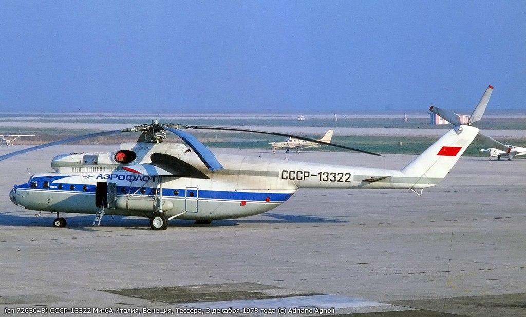 Ми-6А - советский тяжелый вертолет