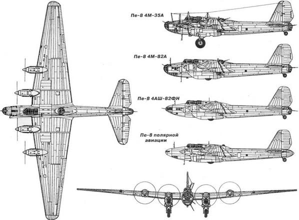 Модификации бомбардировщика Пе-8