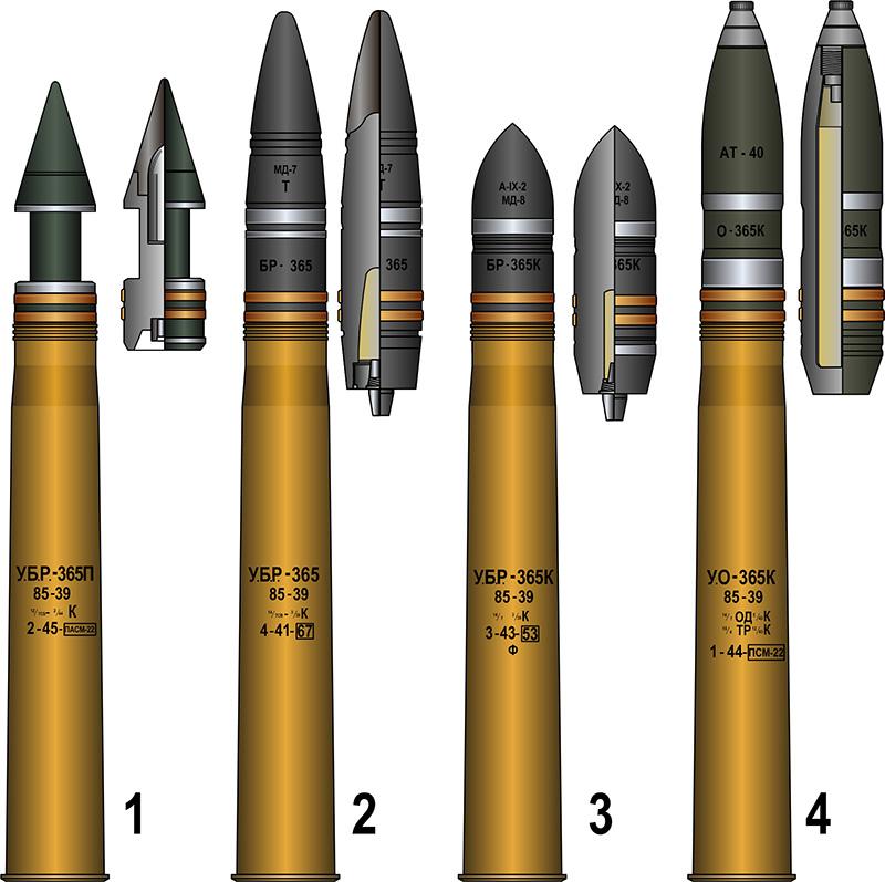 Выстрелы и снаряды к 85-мм танковой пушке Д-5С