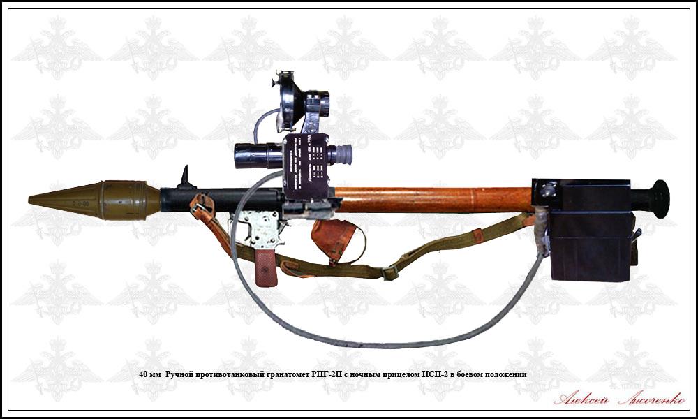 Ручной противотанковый гранатомет РПГ-2Н с ночным прицелом РСП-2