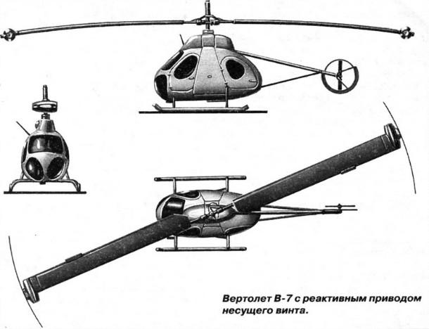 В-7 - опытный реактивный вертолет ОКБ Миля