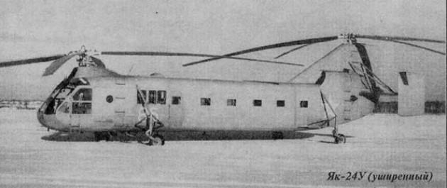 Як-24У (уширенный)