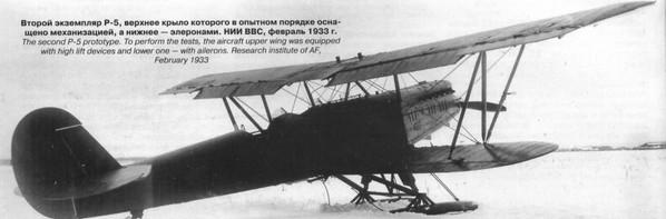 Р-5 - советский многоцелевой самолет 1930-х годов