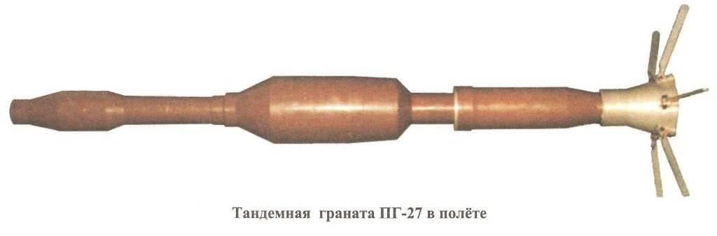 ПГ-27 тандемная граната РПГ-27