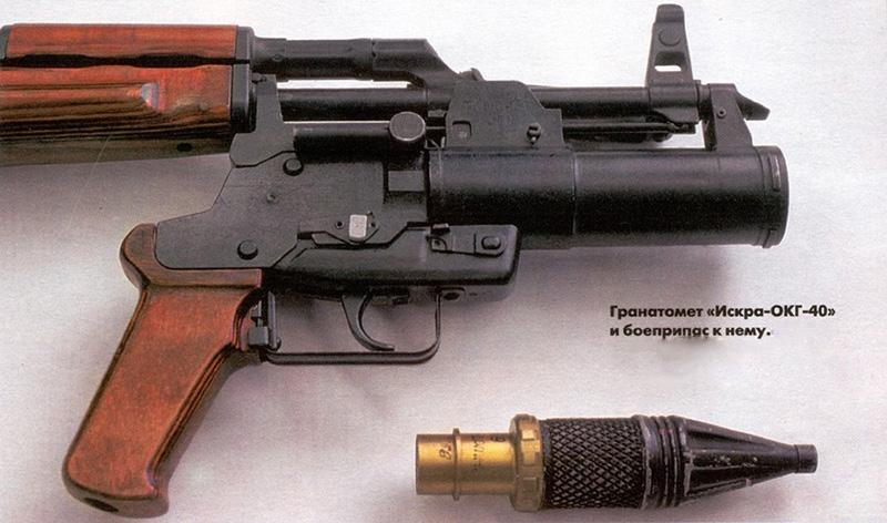 ОКГ-40 «Искра» - подствольный гранатомет