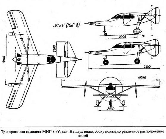 Чертеж МиГ-8 'Утка'